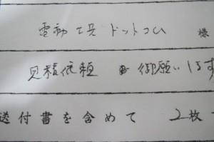 電動工具 FAX査定