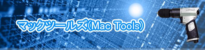 マックツールズ(Mac Tools)買取