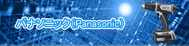 パナソニック(Panasonic)買取