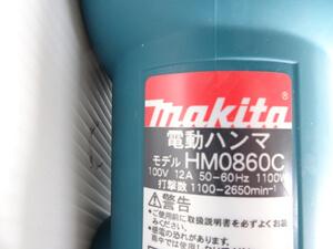 マキタ 電動ハンマー