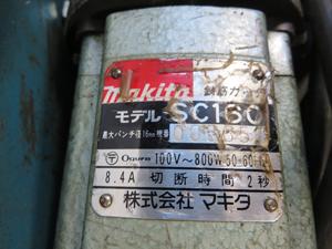 鉄筋カッター 品番 型式