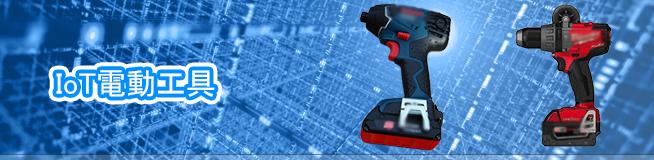 IoT電動工具の買取