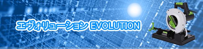 エヴォリューション EVOLUTIONの買取