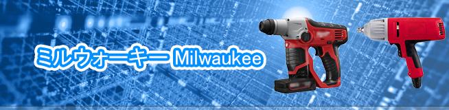 ミルウォーキー Milwaukeeの買取