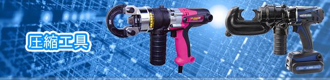 圧縮工具の買取