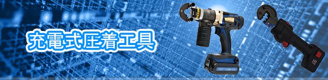 充電式圧着工具の買取