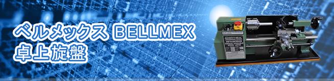 ベルメックス BELLMEX 卓上旋盤 買取