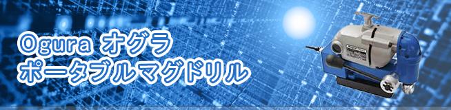 Ogura オグラ ポータブルマグドリル 買取