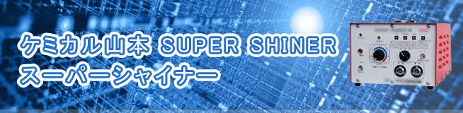 ケミカル山本 SUPER SHINER スーパーシャイナー 買取