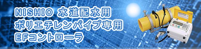 NISHIO 水道配水用ポリエチレンパイプ専用EFコントローラ 買取
