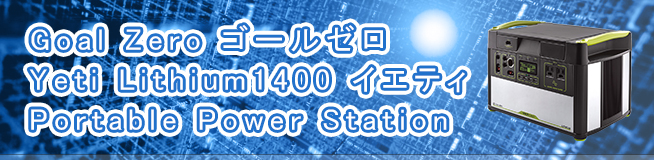 Goal Zero ゴールゼロ Yeti Lithium1400 イエティ Portable Power Station 買取