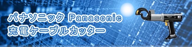 パナソニック Panasonic 充電ケーブルカッター 買取