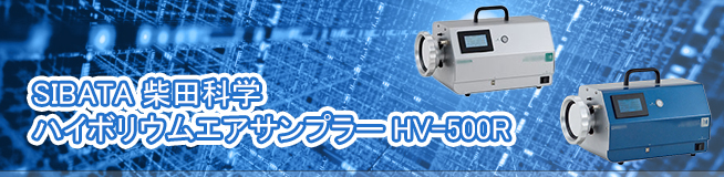 SIBATA 柴田科学 ハイボリウムエアサンプラー HV-500R 買取