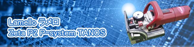 Lamello ラメロ Zeta P2 P-system TANOS 買取