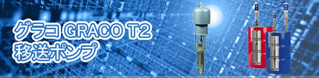 グラコ GRACO T2移送ポンプ 買取