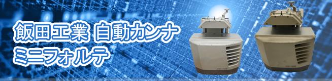 飯田工業 自動カンナ ミニフォルテ 買取