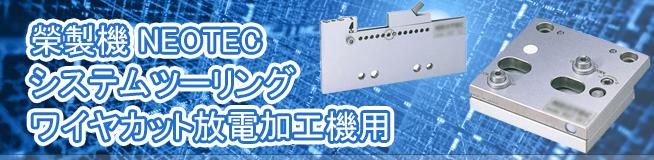 榮製機 NEOTEC システムツーリング ワイヤカット放電加工機用 買取