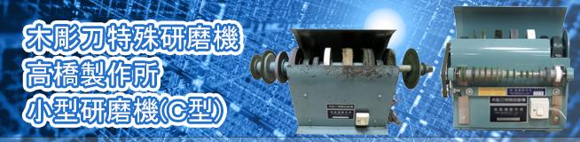木彫刀特殊研磨機 高橋製作所 小型研磨機(C型) 買取