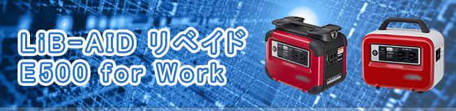 LiB-AID リベイド E500 for Work 買取
