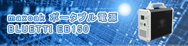 maxoak ポータブル電源 BLUETTI EB150 買取