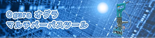 Ogura オグラ マルチパーパスツール 買取