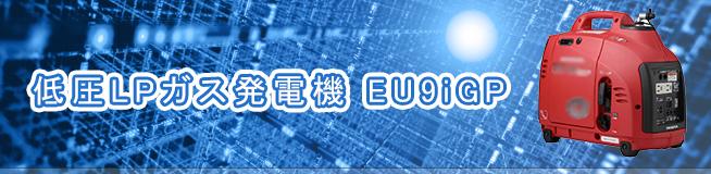 低圧LPガス発電機 EU9iGP 買取