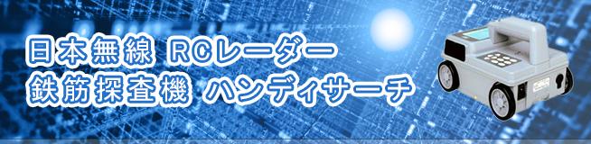 日本無線 RCレーダー 鉄筋探査機 ハンディサーチ 買取