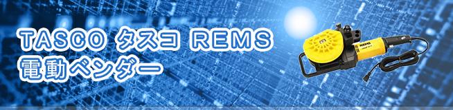 TASCO タスコ REMS 電動ベンダー 買取