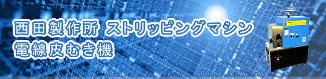 西田製作所 ストリッピングマシン 電線皮むき機 買取