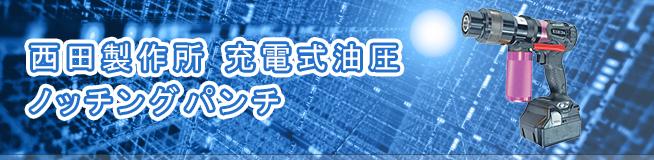 西田製作所 充電式油圧ノッチングパンチ 買取