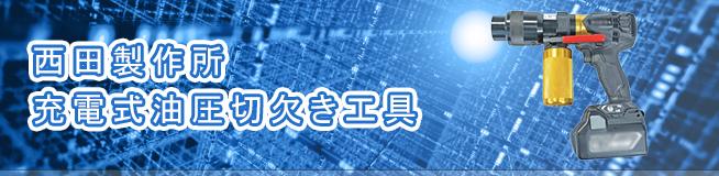 西田製作所 充電式油圧切欠き工具 買取