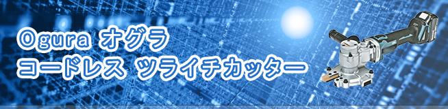 Ogura オグラ コードレス ツライチカッター 買取