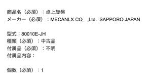 メカニクス  Mecanix 卓上精密小型旋盤の査定依頼の実績
