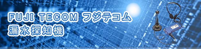FUJI TECOM フジテコム 漏水探知機 買取