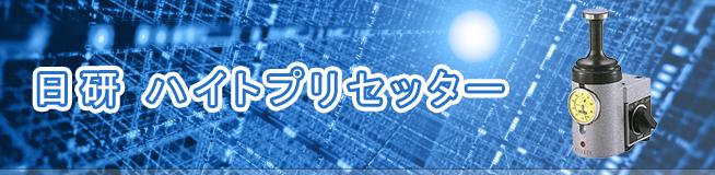 日研 ハイトプリセッター 買取