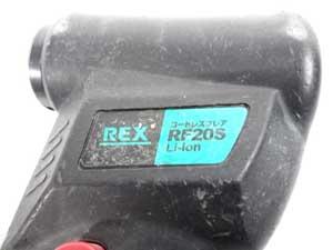 REX レッキス 電動ツバ出し工具 コードレスフレア 打痕