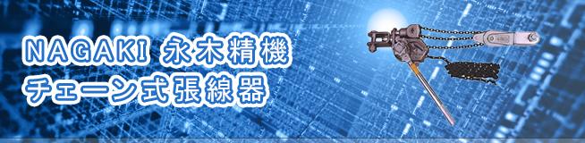 NAGAKI 永木精機 チェーン式張線器 買取