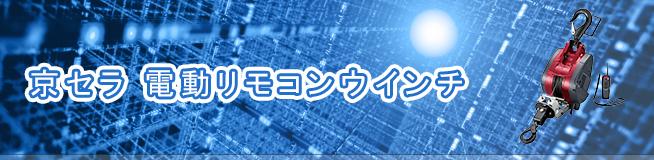 京セラ 電動リモコンウインチ 買取