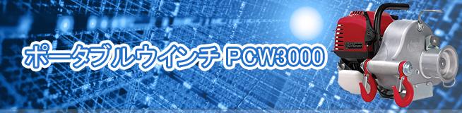 ポータブルウインチ PCW3000 買取