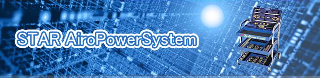 STAR AiroPowerSystem買取