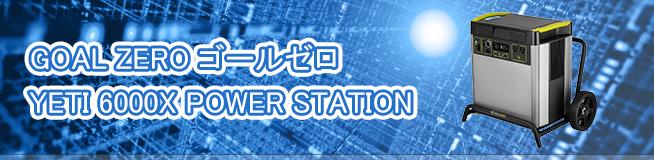 GOAL ZERO ゴールゼロ YETI 6000X POWER STATION買取