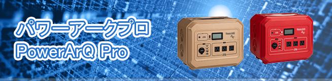 パワーアークプロ PowerArQ Pro買取